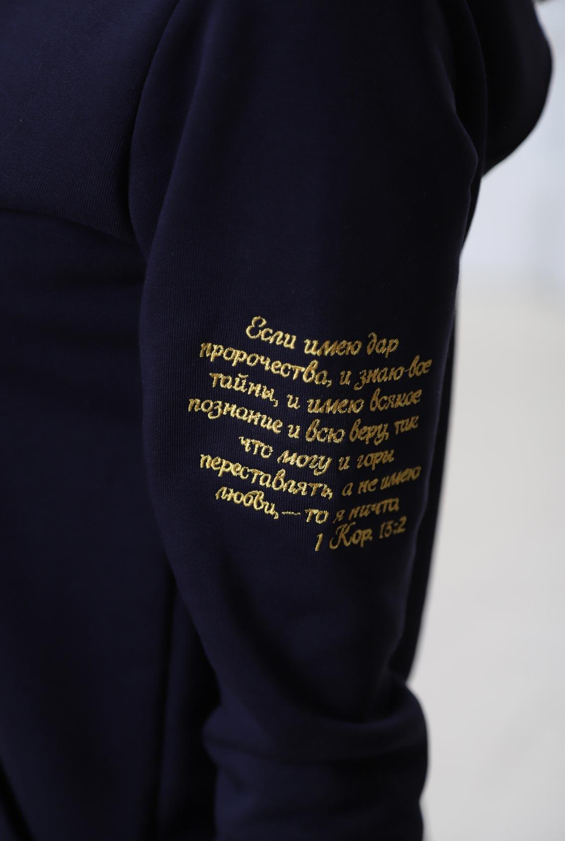 Толстовка с цитатой, Sweatshirt with quote